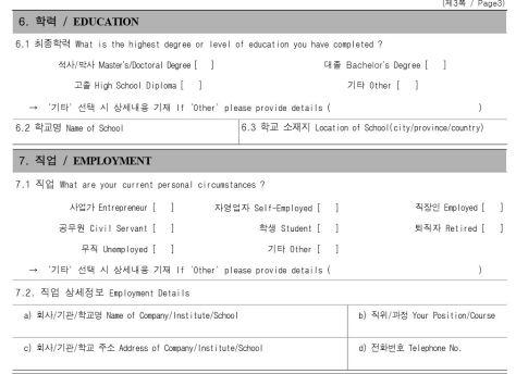 cara membuat visa ke korea formulir