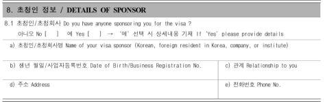 cara membuat visa ke korea formulir2