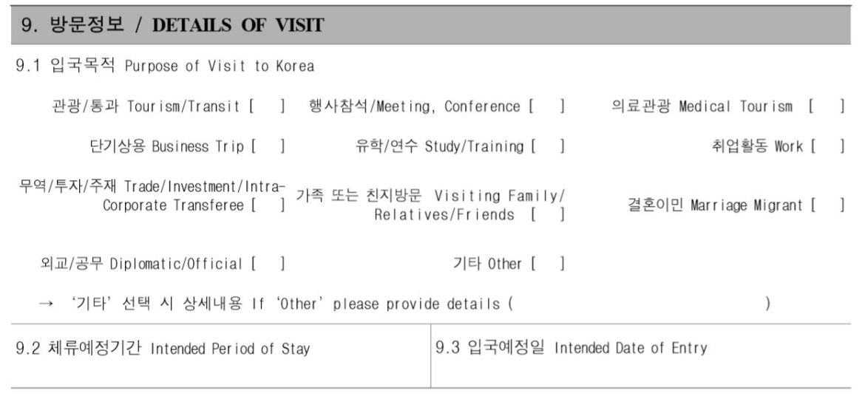 cara membuat visa ke korea formulir3
