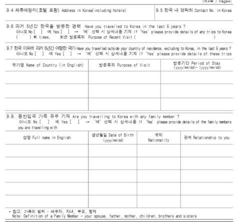 cara membuat visa ke korea formulir4