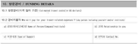 cara membuat visa ke korea formulir5