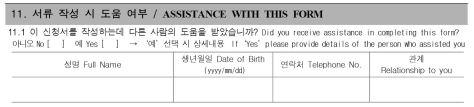 cara membuat visa ke korea formulir6