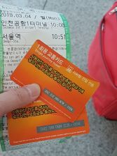 AREX ticket yuditika