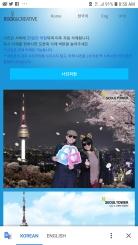 Aplikasi untuk download Photo N Seoul Tower