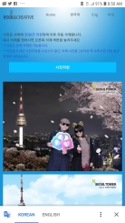 Aplikasi untuk download Photo N Seoul Tower
