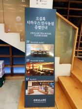Osulloc Tea House Seoul Korea