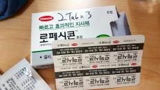 obat diare korea
