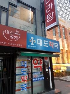 yuditika seoul korea01